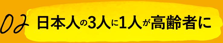 02日本人の3人に1人が高齢者に