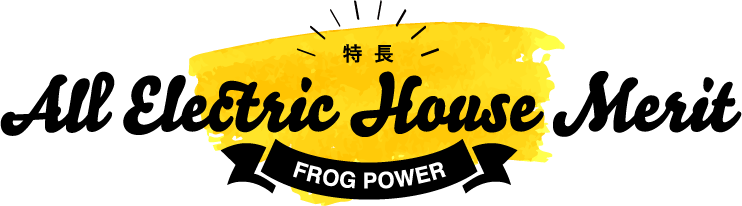All Electric House Merit
